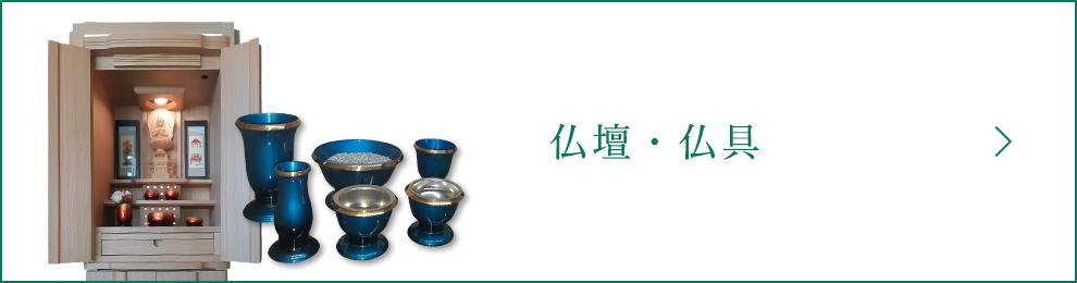 バナー:仏壇・仏具