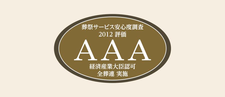イメージ:AAA評価